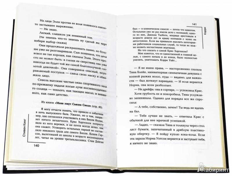 Иллюстрация 1 из 42 для Кэрри - Стивен Кинг | Лабиринт - книги. Источник: Лабиринт
