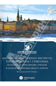 Материалы арбитражного института Торговой палаты г. Стокгольма по вопросам юрисдикции, отводовОсобые виды права<br>Арбитражный институт Торговой палаты г. Стокгольма (ТПС), нередко называемый в России и республиках СНГ Стокгольмский арбитраж, является единственным в Швеции институциональным арбитражным судом, администрирующим как национальные, так и международные дела с участием нешведских сторон.<br>Данный сборник включает материалы, отражающие практику ТПС, а также тексты нового Арбитражного Регламента ТПС 2010 г. и Шведского Закона об арбитраже.<br>