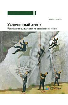 увлеченный агент руководство для агентов по страхованию жизни читать онлайн - фото 2
