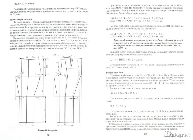 Иллюстрация 1 из 9 для Брюки на любую фигуру без примерок и подгонок (+CD) - Галия Злачевская | Лабиринт - книги. Источник: Лабиринт