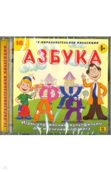 Азбука. Игры, упражнения, мультфильмы для изучения алфавита (CDpc)Обучающие мультфильмы<br>Предлагаемая программа поможет вам подготовить ребенка к школе и разнообразит ваш совместный досуг. На диске представлены:<br>7-серийный красочный мультфильм, знакомящий детей с волшебной страной Буквией, буквами русского алфавита и их хранителями - волшебными человечками Азой и Букой;<br>33 обучающих мультфильма, которые иллюстрируют написание каждой буквы русского алфавита и содержат специальные рифмованные тексты для быстрого запоминания букв и обучения письму печатными буквами;<br>познавательные игры с буквами для расширения словарного запаса и упражнения для самостоятельного обучения;<br>специальные проверочные задания для совместных занятий детей с родителями;<br>забавное говорящее меню для самостоятельной работы ребенка с программой.<br>Азбука подходит как для домашнего обучения, так и для использования в дошкольных учреждениях. В ней реализована технология интерактивного DVD, которая позволяет пользователю проигрывать диски на любом DVD-плеере, управляя происходящим на экране посредством пульта.<br>Веселые мультфильмы и увлекательные задания наверняка понравятся вашему малышу и помогут ему усвоить ключевые навыки чтения и письма.<br>Программа создана по произведениям детской писательницы Т.В. Боковой.<br>Информационная продукция без возрастных ограничений.<br>Звук: Stereo 2.0<br>Формат: 16:9<br>Регионы: PAL, ALL<br>Субтитры: русские<br>Рекомендуемое оборудование: телевизор, DVD-плеер, компьютер с устройством чтения DVD-ROM.<br>