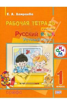 Русский язык. Устный курс. 1 класс. Рабочая тетрадь. РИТМ. ФГОС