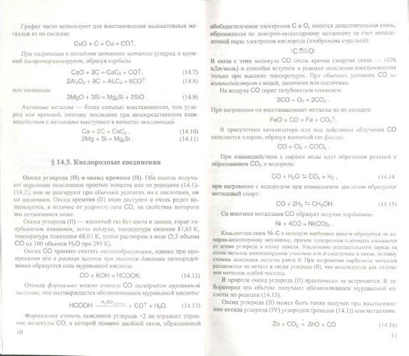 Иллюстрация 1 из 3 для Начала химии. Современный курс для поступающих в вузы. В 2-х томах. Том 2: учебное пособие - Попков, Еремин, Кузьменко | Лабиринт - книги. Источник: Лабиринт