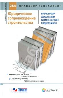 Юридическое сопровождение строительства (инвесторам, заказчикам, застройщикам, подрядчикам)