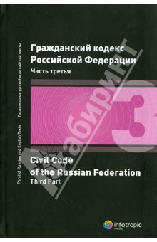 Гражданский кодекс Российской Федерации. Часть третья