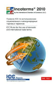 Инкотермс 2010. Публикация ICC № 715