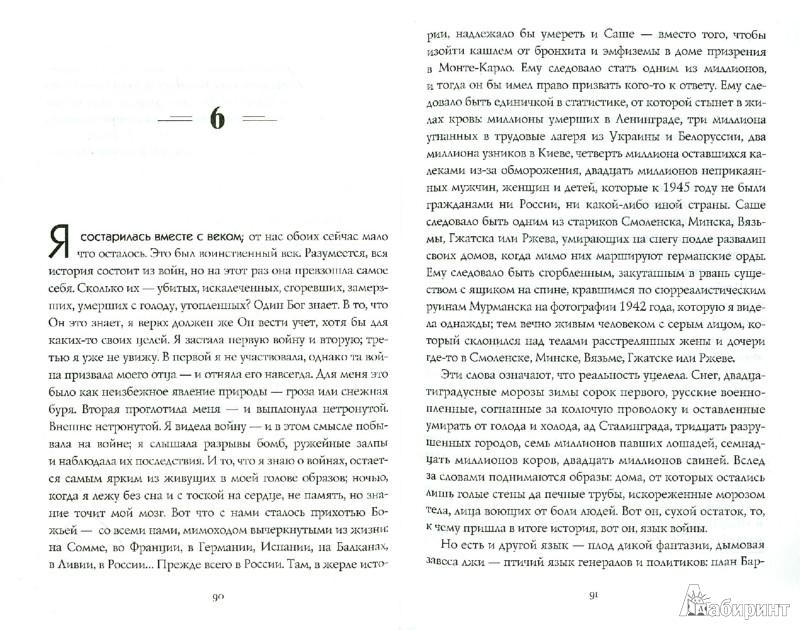 Иллюстрация 1 из 18 для Лунный тигр - Пенелопа Лайвли   Лабиринт - книги. Источник: Лабиринт