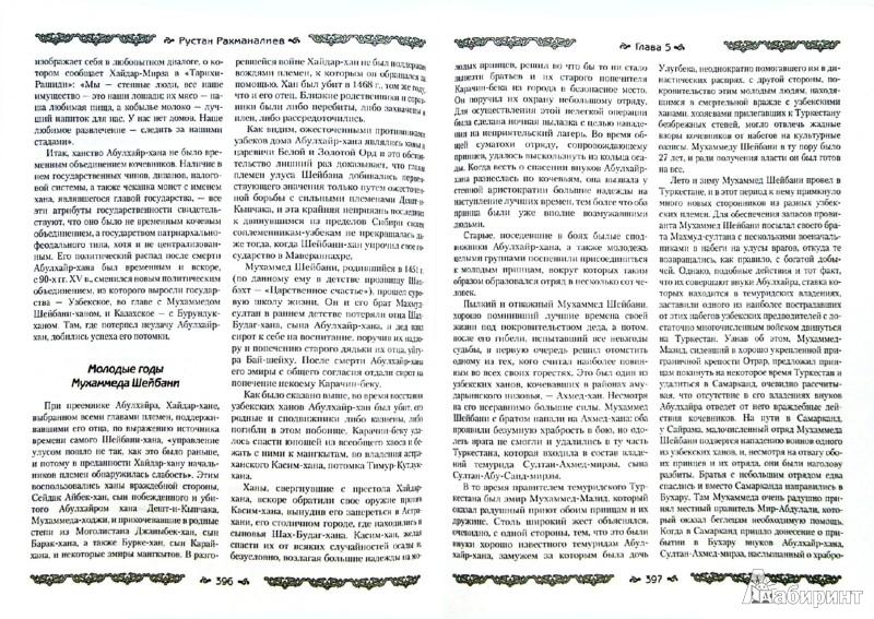 Иллюстрация 1 из 5 для Империя тюрков. История великой цивилизации - Рустан Рахманалиев | Лабиринт - книги. Источник: Лабиринт