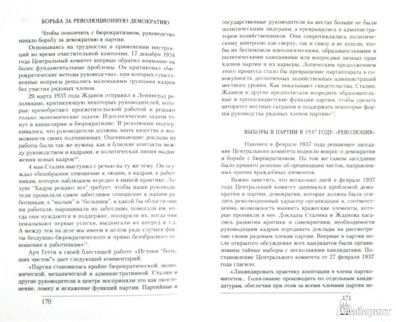 Иллюстрация 1 из 7 для Запрещенный Сталин - Людо Мартенс | Лабиринт - книги. Источник: Лабиринт