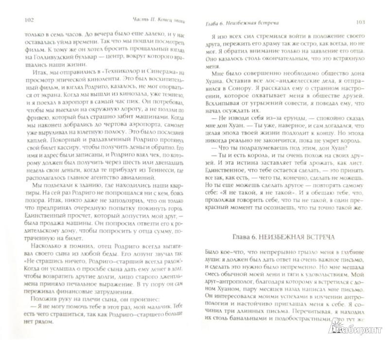 Иллюстрация 1 из 8 для Активная сторона бесконечности - Карлос Кастанеда | Лабиринт - книги. Источник: Лабиринт