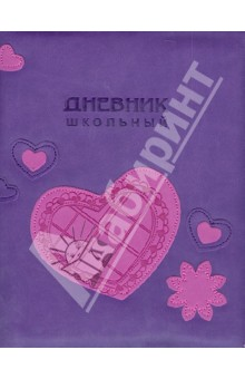 """Дневник школьный """"Сердце"""" (28036)"""
