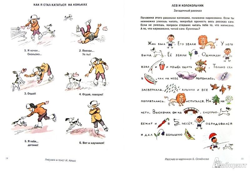 Иллюстрация 1 из 27 для Если смогу - помогу! | Лабиринт - книги. Источник: Лабиринт