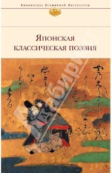 Японская классическая поэзияКлассическая зарубежная поэзия<br>Каждое стихотворение танка или хокку - маленькая поэма, пробуждающая воображение недосказанностью, недоговоренностью, поэтому сборник японской лирики лучше читать неторопливо, оставляя время на постижение скрытого смысла стиха. <br>Классические танка, хокку, лирические драмы театра Но, сцепленные строфы рэнга и народные песни начала XX столетия - двенадцать веков японской поэзии в переводах В.Н. Марковой и В. С. Сановича, сопровожденных подробными комментариями и иллюстративным материалом.<br>
