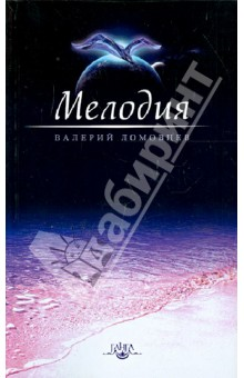 Мелодия. Книга о духовном восхожденииСовременная отечественная проза<br>Книга о духовном восхождении. Книга редкой проникновенности и силы, ставшая для многих любимой.<br>Изначальный вариант повести Мелодия был завершён в 1972 г., но впервые опубликован только в апреле 1999 года. Настоящее издание третье.<br>