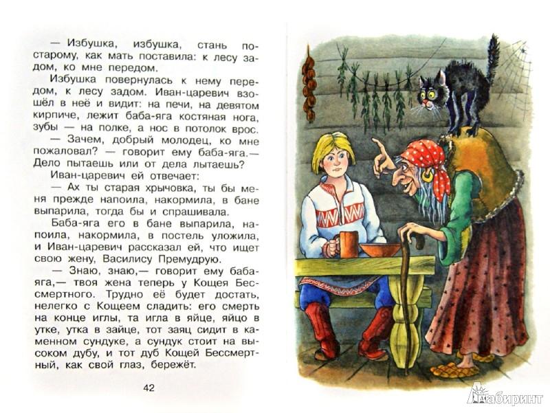 Иллюстрация 1 из 15 для По щучьему велению | Лабиринт - книги. Источник: Лабиринт