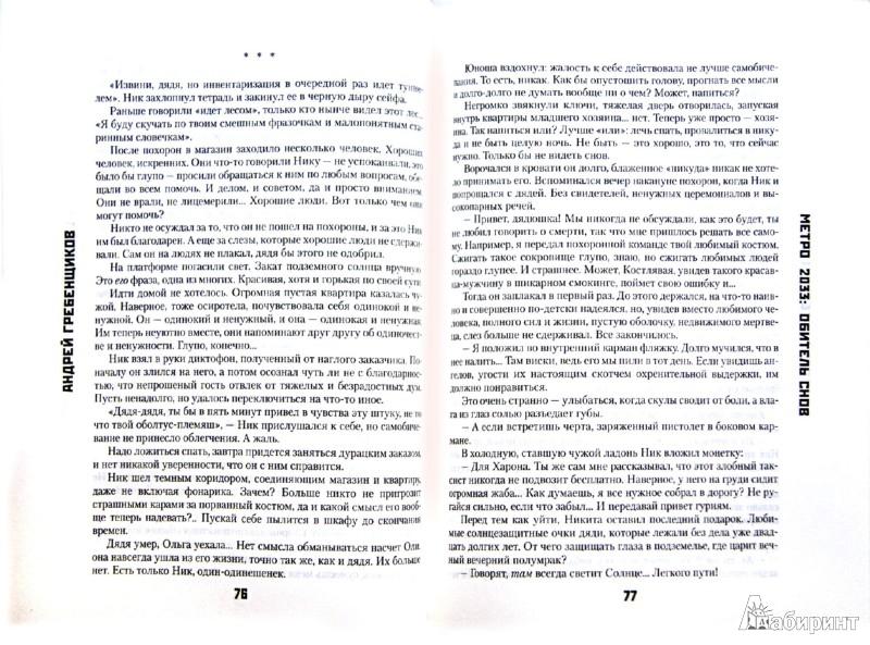 Иллюстрация 1 из 26 для Метро 2033: Обитель снов - Андрей Гребенщиков   Лабиринт - книги. Источник: Лабиринт