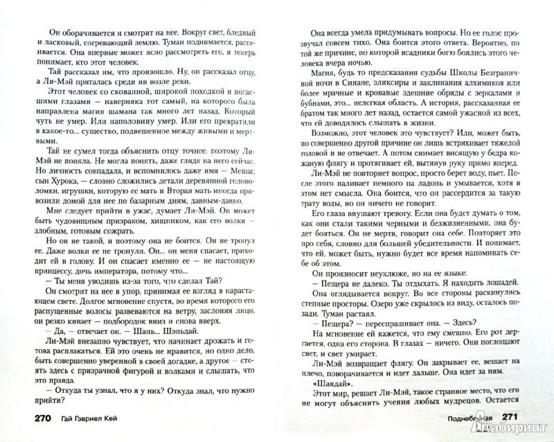 Иллюстрация 1 из 6 для Поднебесная - Гай Кей | Лабиринт - книги. Источник: Лабиринт