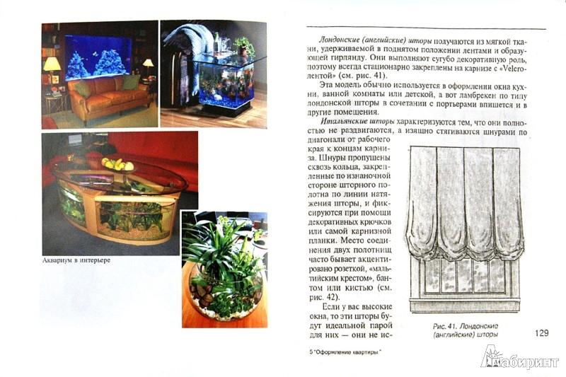 Иллюстрация 1 из 7 для Оформление квартиры. Стильные мелочи - Мария Згурская   Лабиринт - книги. Источник: Лабиринт