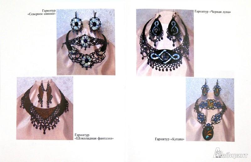 Иллюстрация 1 из 2 для Фриволите - Елена Игнатова | Лабиринт - книги. Источник: Лабиринт