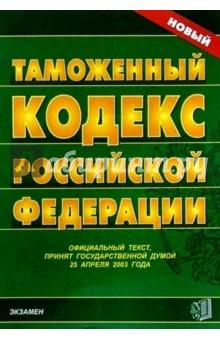Таможенный кодекс Российской Федерации. 2007 год