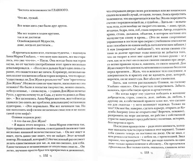Иллюстрация 1 из 5 для Хроника Рая. Роман - Дмитрий Раскин | Лабиринт - книги. Источник: Лабиринт