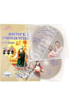 Мастер-класс учителя технологии 5-11 классы (+2 DVD)