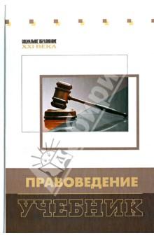 Правоведение (Учебник)