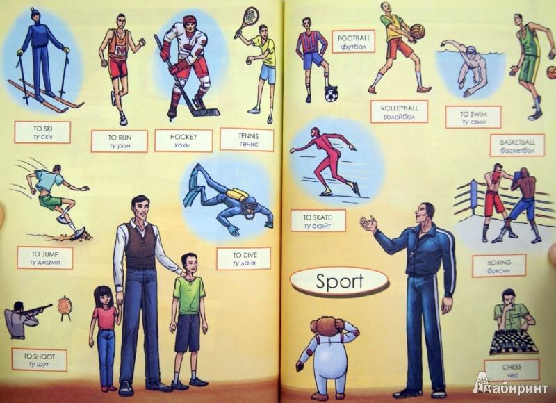 Иллюстрация 1 из 12 для Английский язык для детей - И. Беляева   Лабиринт - книги. Источник: Лабиринт