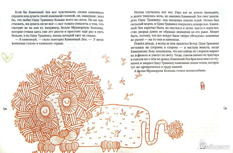 Иллюстрация 1 из 33 для От клубка до праздничного марша - Евгений Клюев | Лабиринт - книги. Источник: Лабиринт