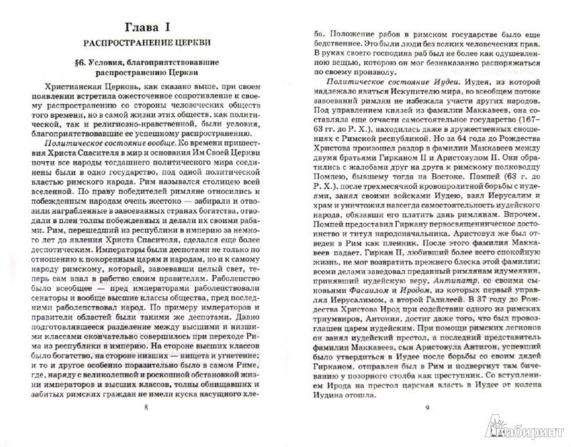 Иллюстрация 1 из 21 для История Христианской Церкви - Евграф Смирнов   Лабиринт - книги. Источник: Лабиринт