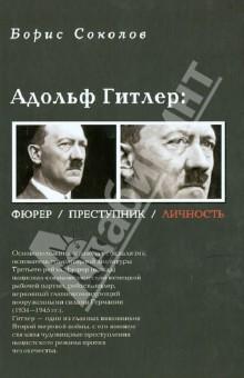 Адольф Гитлер: Фюрер. Преступник. Личность