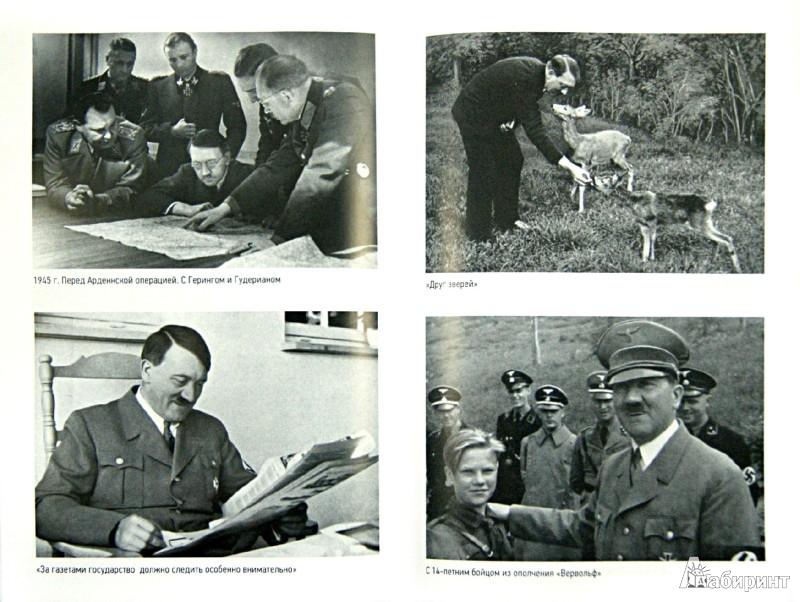 Иллюстрация 1 из 8 для Адольф Гитлер: Фюрер. Преступник. Личность - Борис Соколов   Лабиринт - книги. Источник: Лабиринт
