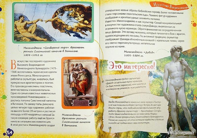 Иллюстрация 1 из 39 для Моя первая книга об искусстве - Ольга Салимова | Лабиринт - книги. Источник: Лабиринт