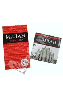Милан. Путеводитель (+ карта города и аудиогид)
