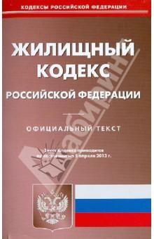 Жилищный кодекс Российской Федерации по состоянию на 05.04.13