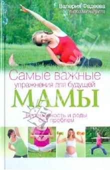 Брин Линдси Самые важные упражнения для будущей мамы. Беременность и роды без проблем