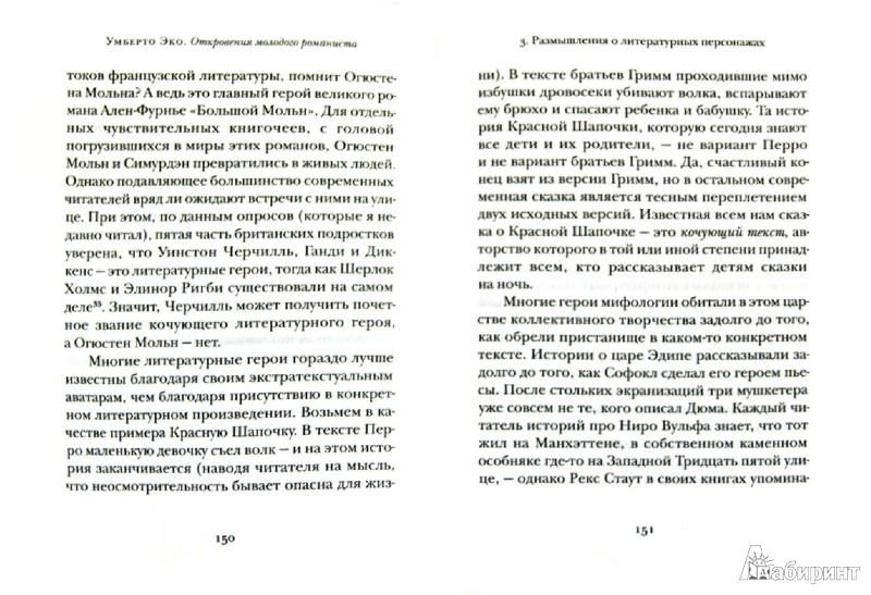 Иллюстрация 1 из 15 для Откровения молодого романиста - Умберто Эко | Лабиринт - книги. Источник: Лабиринт