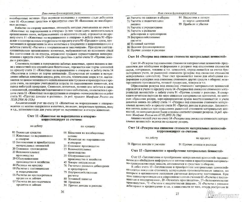 Иллюстрация 1 из 5 для План счетов бухгалтерского учета финансово-хозяйственной деятельности организаций | Лабиринт - книги. Источник: Лабиринт