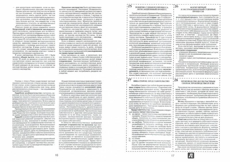 Экзамен праву римскому шпаргалка по ответы