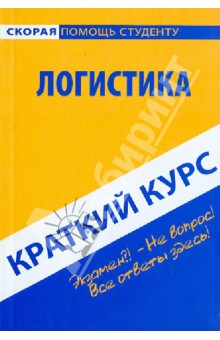 Краткий курс по логистике. Учебное пособие