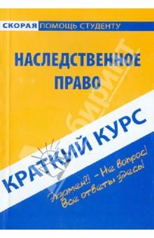 Краткий курс по наследственному праву. Учебное пособие