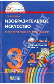 Изобразительное искусство. 3 кл. Метод. рекомендации к учебнику для общеобразовательных учреждений
