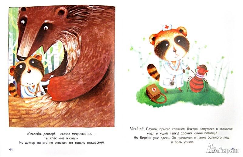 Иллюстрация 1 из 17 для Будь осторожен, малыш! Первые уроки безопасности   Лабиринт - книги. Источник: Лабиринт