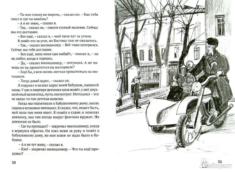 Иллюстрация 1 из 40 для Мы с Костиком - Инга Петкевич   Лабиринт - книги. Источник: Лабиринт