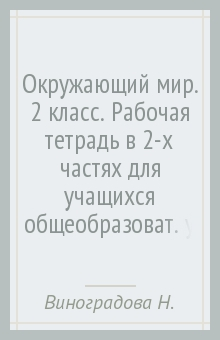 Гдз Окружающий 3 Класс Учебник Виноградова