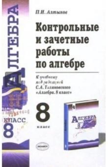 С.А. Теляковского Алгебра. 8