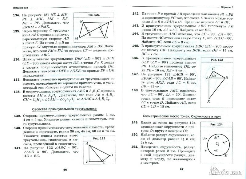 Геометрия класс Дидактические материалы Пособие для учащихся  Иллюстрации к Геометрия 7 класс Дидактические материалы Пособие для учащихся ФГОС