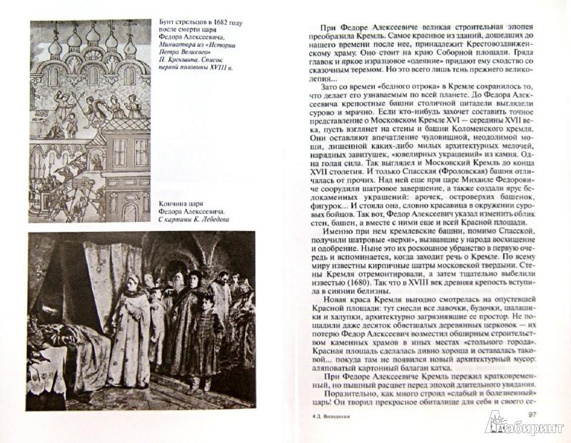 Иллюстрация 1 из 39 для ЖЗЛ. Царь Федор Алексеевич, или Бедный отрок - Дмитрий Володихин | Лабиринт - книги. Источник: Лабиринт