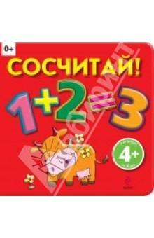 Сосчитай! (для детей от 4 лет)Знакомство с цифрами<br>Эта книга предназначена для занятий с детьми. Покажите вашему малышу цифру и картинку под ней. Затем выньте цифру. Дайте ее ребенку. Пусть он проведет по ней пальчиками, быстро и легко запомнит, как она выглядит и как пишется. Когда малыш освоит эти цифры, он сможет решать самые простые примеры. <br>Учитесь и играйте с удовольствием!<br>