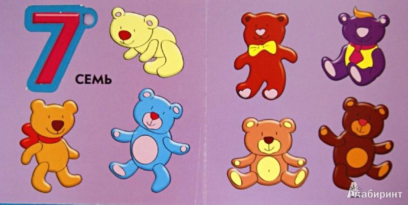 Иллюстрация 1 из 6 для Сосчитай! (для детей от 4 лет) | Лабиринт - книги. Источник: Лабиринт